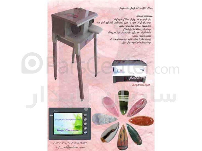 دستگاه تراش سنگهای قیمتی و نیمه قیمتی