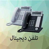 تلفن دیجیتال