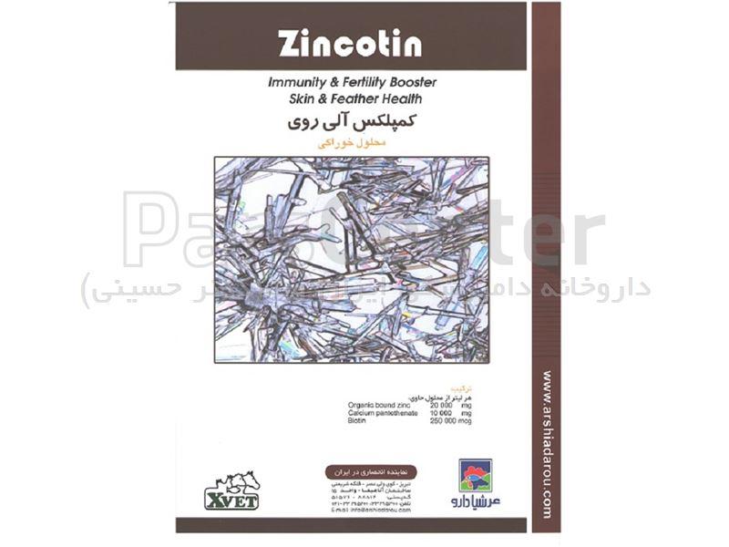 زینکوتین zincotin