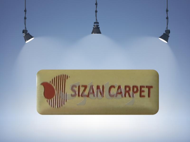 پلاک فلزی صنعت صادرات فرش