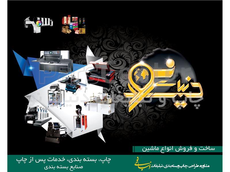 ساخت وفروش انواع ماشین