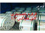 کابل هلیاکس تیپ LCF جدیدترین کالای وارداتی تکنوکابل