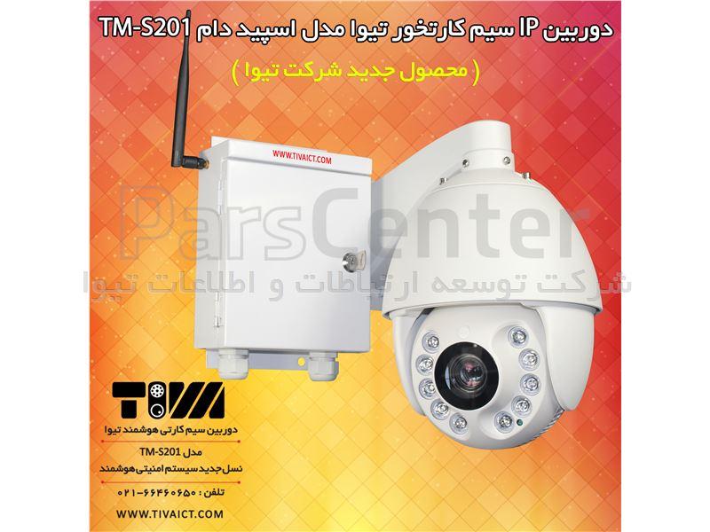 دوربین مداربسته وایرلس چرخشی و زوم دار مدل TM-S201
