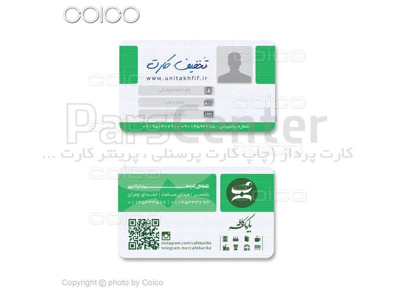 چاپ کارتهای تخفیف پی وی سی