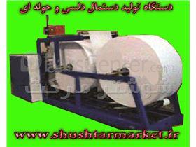 فروش دستگاه تولید دستمال کاغذی