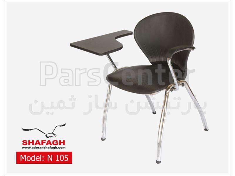 صندلی آموزشی شفق مدل N 105