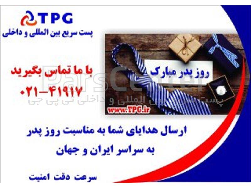 ارسال هدایای شما به سراسر دنیا و همه نقاط ایران به مناسبت روز پدر