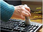 تعمیر کامپیوتر در دانشگاه تهران