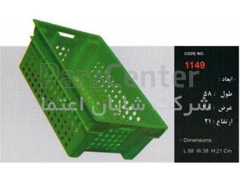 سبد پلاستیکی کد 1149 ابعاد:21*38*58