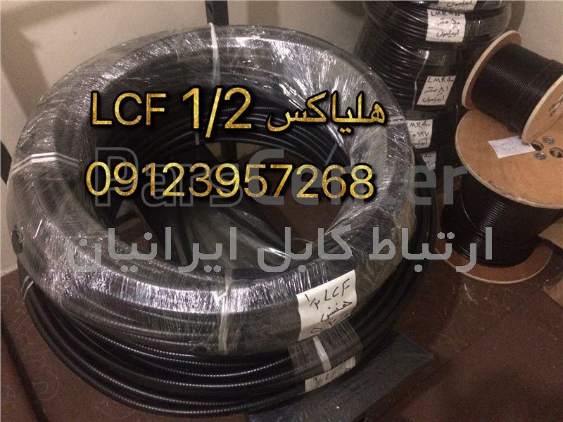 کابل فیدر  lcf1/2