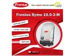 اینورتر خورشیدی Fronius Symo 10.0-3-M