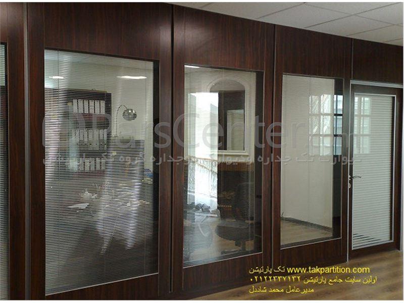 پارتیشن mdfوپارتیشن ام دی اف وپارتیشن چوبی 22337132مرکز تولید انواع مصنوعات پارتیشن