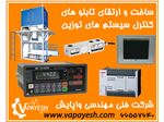طراحی و ساخت و ارتقا تابلو کنترل سیستم های توزین