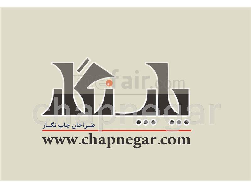 chapnegar