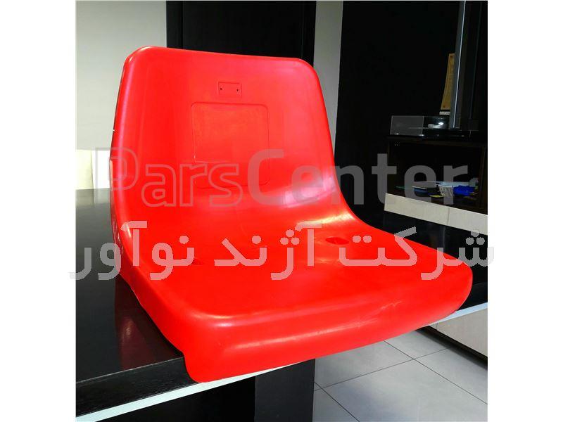صندلی تماشاگران قرمز رنگ آژندنوآور فروش صندلی استادیومی
