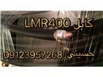 کابل LMR 400