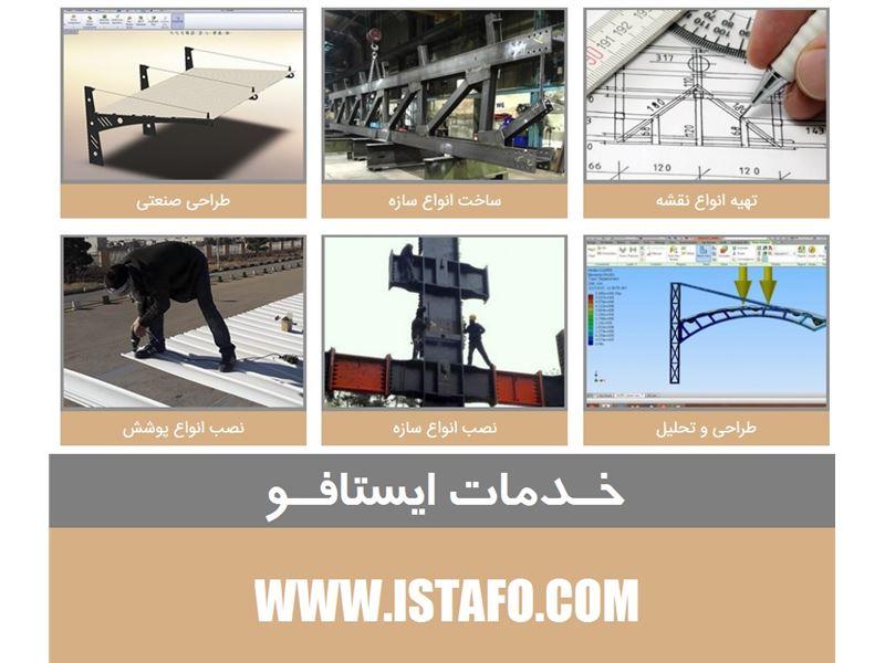 ایستافو سازنده و مجری انواع سازه های فلزی
