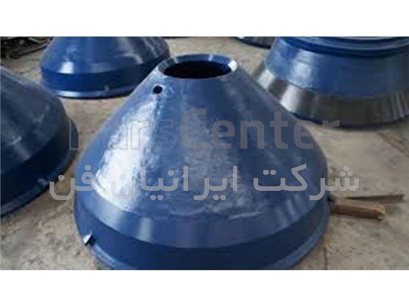 ساخت  مخروط  آهنی