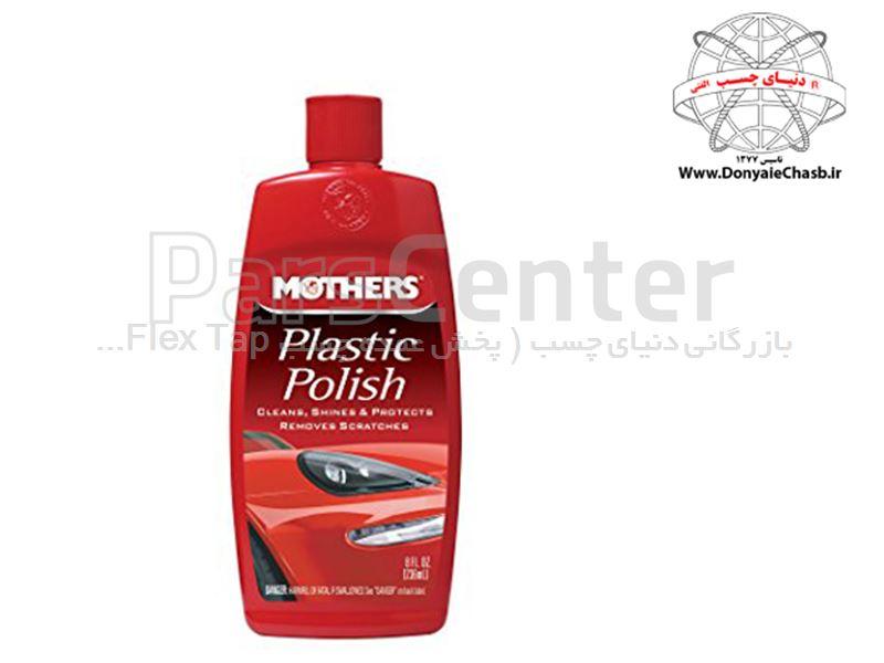 پولیش پلاستیک خودرو مادرز MOTHERS Plastic polish آمریکا