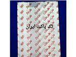 چاپ و پاکت انواع پاکت همبرگری و کباب ترکی