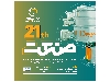حضور در نمایشگاه صنعت تهران مهرماه1400