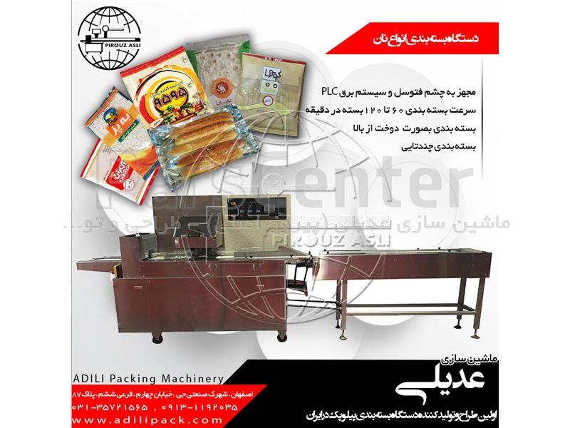 دستگاه بسته بندی نان صنعتی
