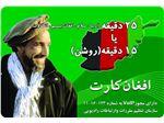 افغان کارت