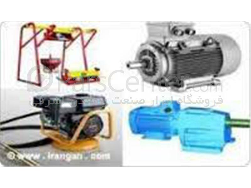 کرایه انواع چکش های برقی، موتور برق، ویبراتور ، کمپکتور ، بالابر ، فرز و دریل ...