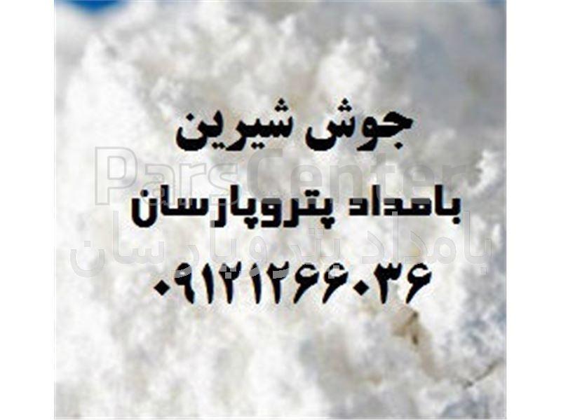 جوش شیرین ایرانی و چینی