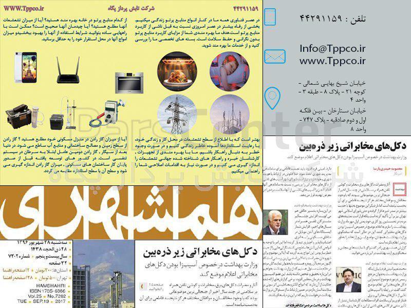 همشهری: دکلهای مخابراتی زیر ذرهبین
