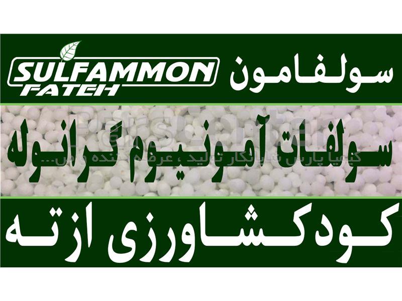 سولفات آمونیوم گرانول