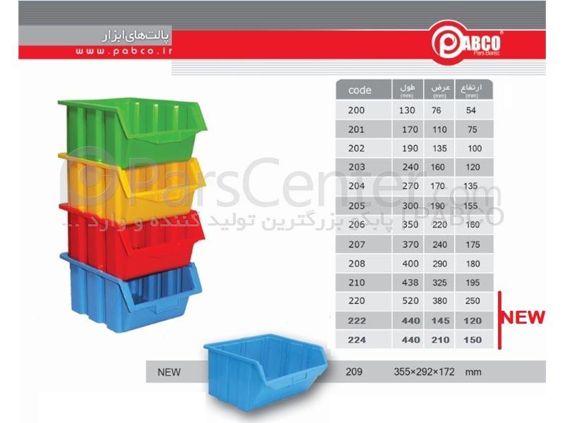 پالت ها و جعبه ابزار های کشوئی - محصولات ظرف پلاستیکی در پارس سنتر... پالت ها و جعبه ابزار های کشوئی ...