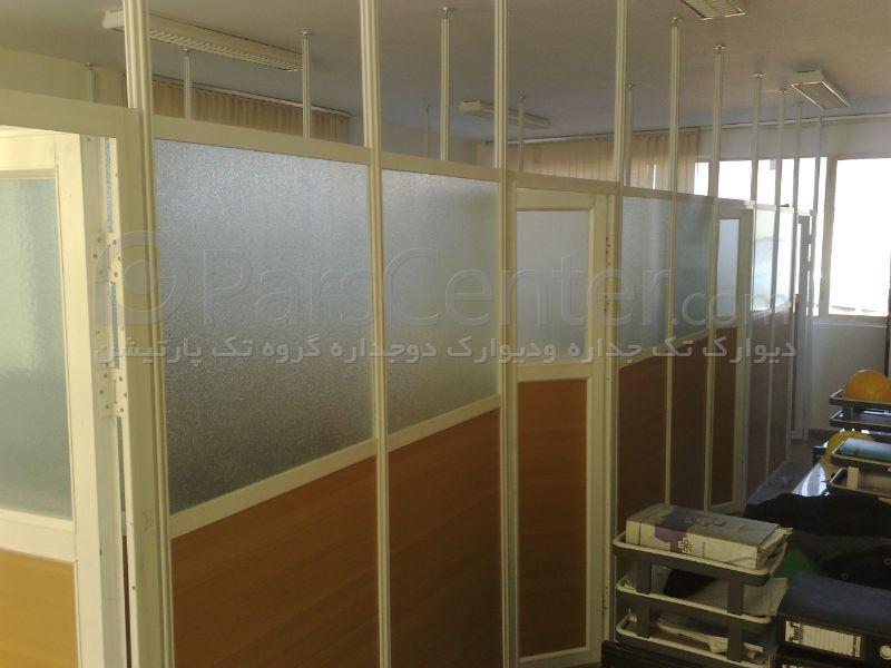 مرکز فروش پارتیشن هشت پری تکجداره ارزان خرداد93