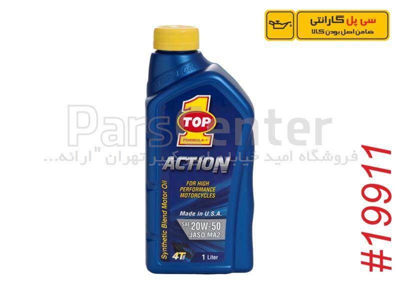 روغن موتور 20W-50 نیمه سینتتیک تاپ وان / سی پل گارانتی  TOP1 OIL 20W-50 Semi Synthetic Synthetic CipolGuarantee