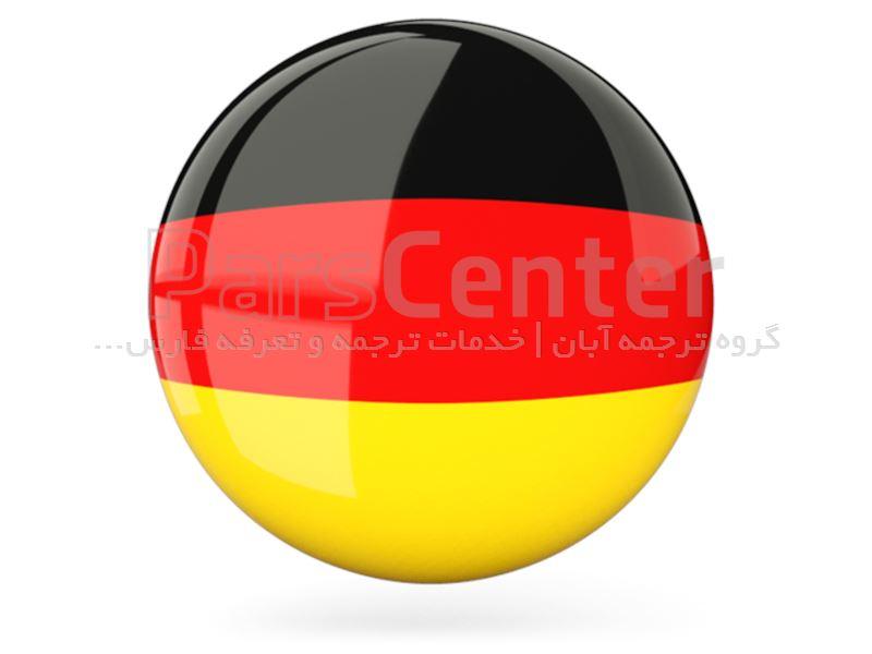 ترجمه و تعرفه اساسنامۀ شرکت به آلمانی