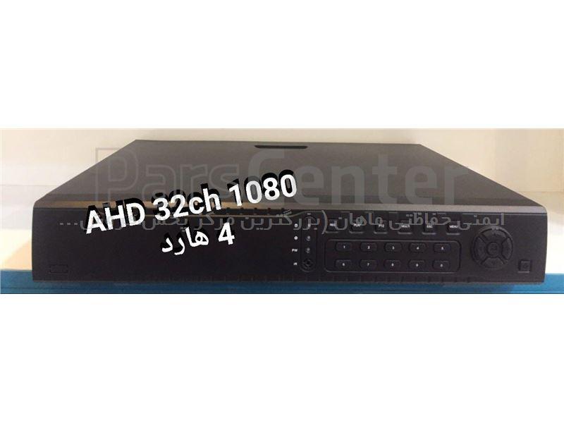 دستگاه DVR AHD 32ch