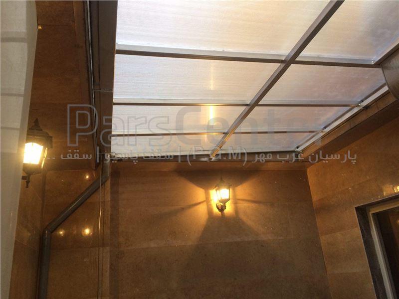 سقف حیاط خلوت ( صادقیه)