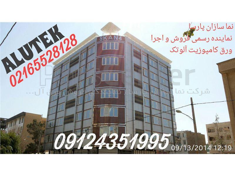 باز سازی نمای ساختمانی