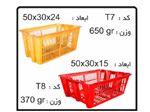 جعبه های صادراتی (ترانسفر)کدT8