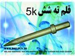 قلم شش گوش 5 کیلویی ( قلم ابزار بادی های 32-28-26-25-22 و آسفات بر )