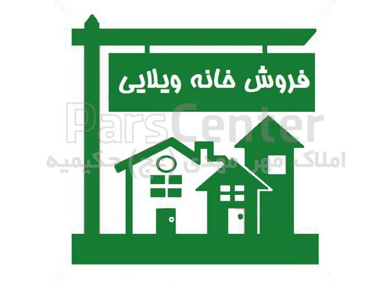 فروش خانه ویلایی ( کلنگی ) حکیمیه تهرانپارس فاز 3 خیابان بهشت
