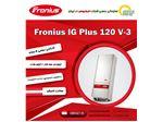 اینورتر خورشیدی Fronius IG Plus 120 V-3