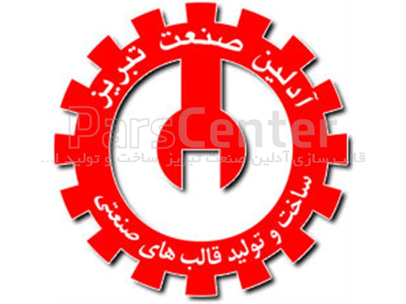 شرکت قالبسازی آدلین صنعت  متخصص در ساخت و تولید انواع قالب های صنعتی
