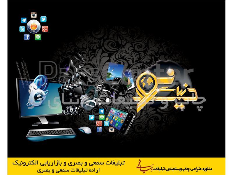 بازاریابی الکترونیک