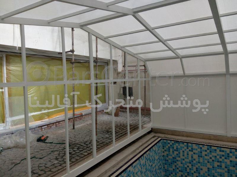 پوشش متحرک استخر - دیواره دار - جمشیدیه