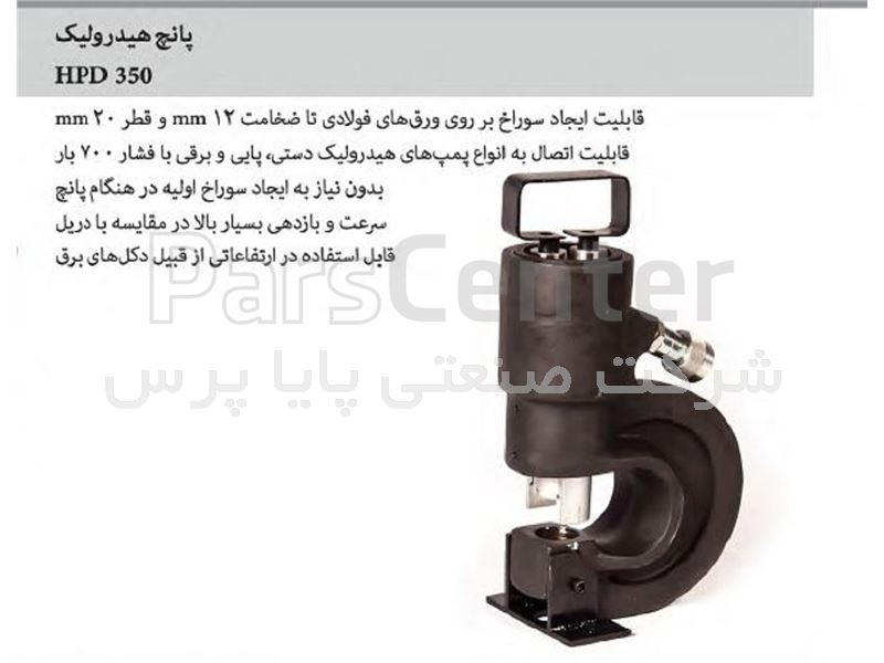پانچ هیدرولیک HPD 350