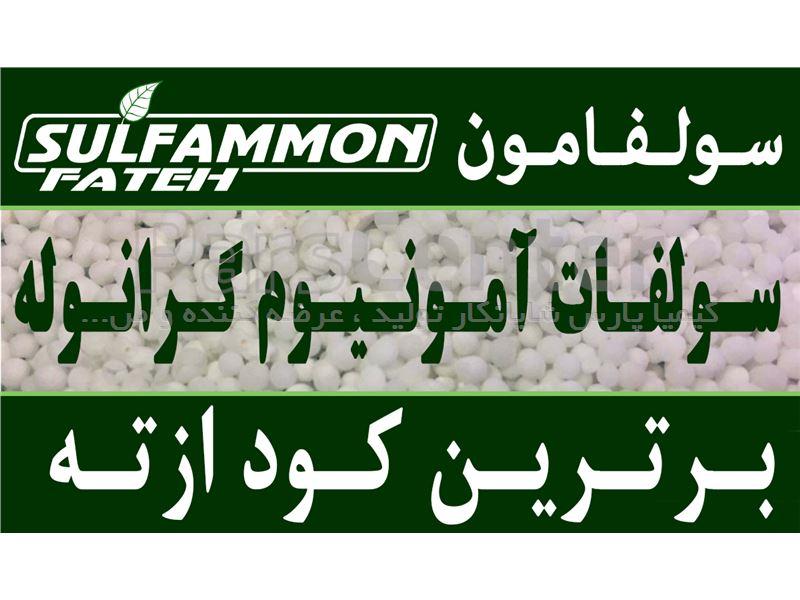 سولفات آمونیوم گرانول 50 کیلوگرمی
