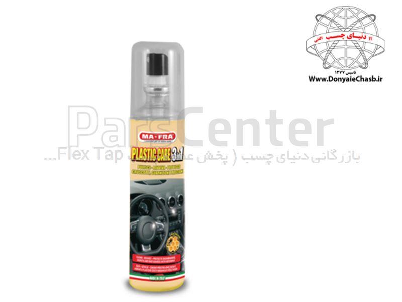 واکس تمیز کننده و محافظ سطوح پلاستیکی مفرا (Mafra Plastic Care 3in1 (125ml  ایتالیا