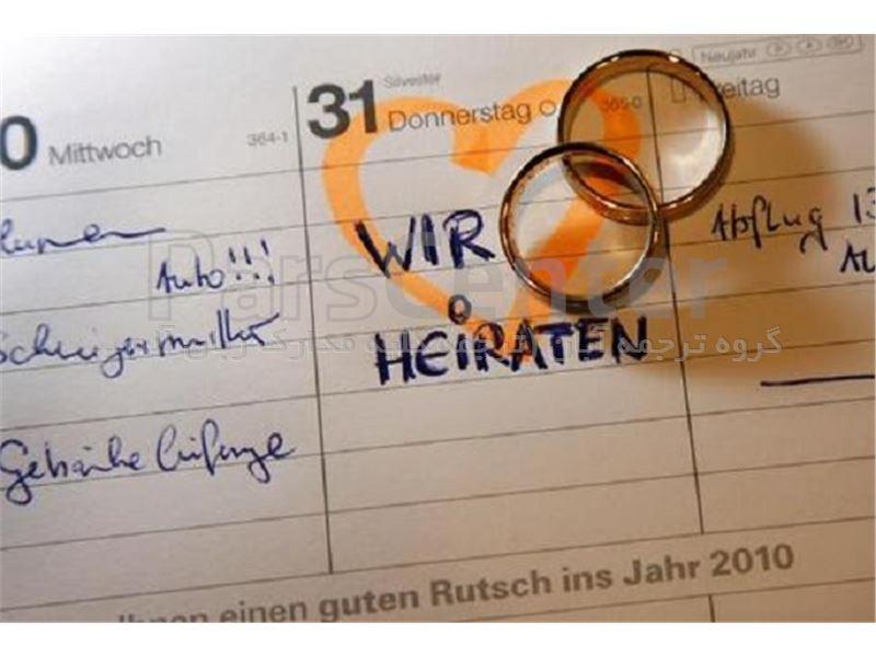 ترجمه اصل یا رونوشت سند ازدواج به آلمانی