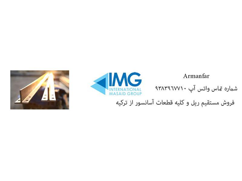 img گروه بین المللی مصاعد تامین کننده کلیه قطعات آسانسور